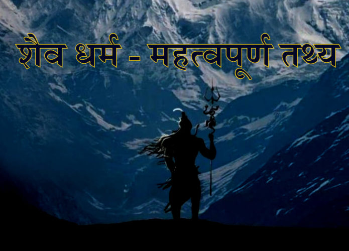 shaiv dharm tathya